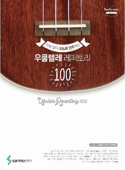 우쿨렐레 레퍼토리100(PUR)-악보없이 코드로 연주하는.jpg