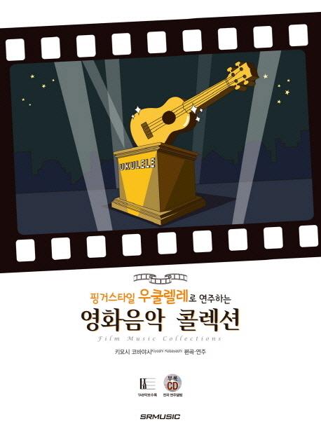 영화음악콜렉션.jpg