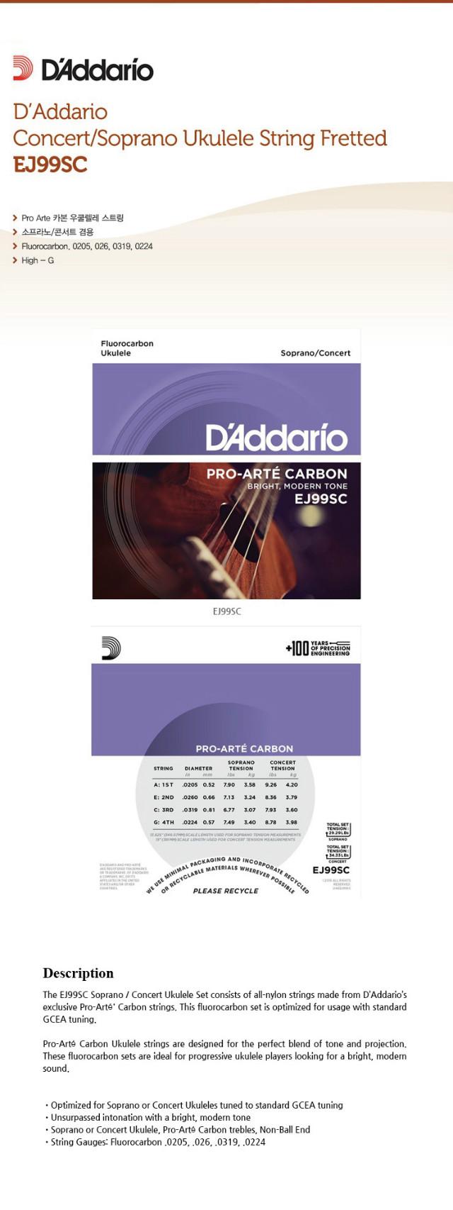 [D'Addario] EJ99SC Soprano,Concert Strings(상세)-01.jpg