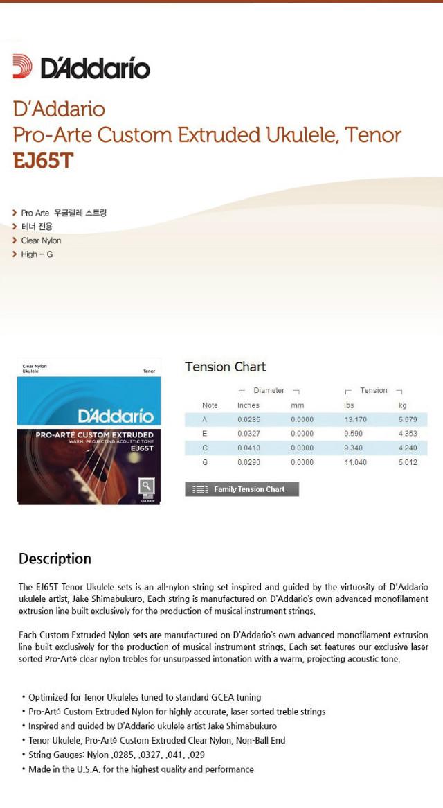 [D'Addario] EJ65T Tenor Strings(상세)-01.jpg