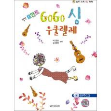 힐링포인트 GoGo 싱 우쿨렐레 CD1장포함