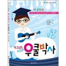 힐링 포인트 Kids Kids 우쿨박사   초등학교 음악교과서로 배우는 우쿨렐레