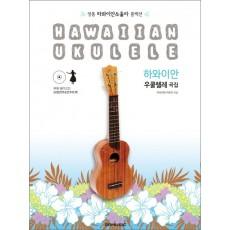 하와이안 우쿨렐레 곡집 정통 하와이안&훌라 콜렉션 (CD1장포함)