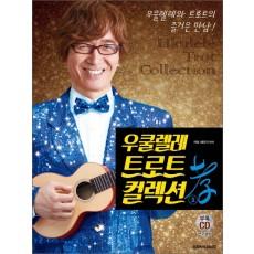 우쿨렐레 트로트 컬렉션: 효 (CD1장포함)
