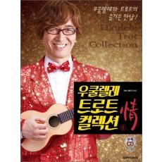 우쿨렐레 트로트 컬렉션: 정 (CD1장포함)