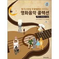 핑거스타일 우쿨렐레로 연주하는  영화음악 콜렉션: 재즈 어레인지 편 (CD1장포함)