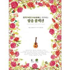 핑거스타일 우쿨렐레로 연주하는 팝송 컬렉션 (CD1장포함)