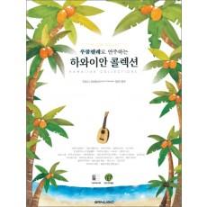 우쿨렐레로 연주하는  하와이안 콜렉션  (CD1장포함)