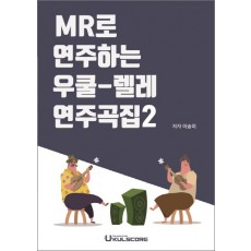 MR로 연주하는 우쿨렐레 연주곡집2