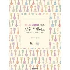 핑거스타일 우쿨렐레로 연주하는  팝송 스탠더드  (CD1장포함)