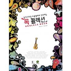 핑거스타일 우쿨렐레로 연주하는 록 콜렉션  (CD1장포함)