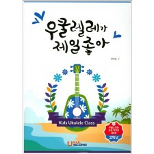 [개정판] 우쿨렐레가 제일 좋아 2권(고학년교재)