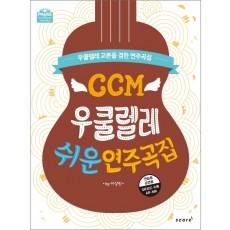 CCM 우쿨렐레 쉬운 연주곡집 (CD포함)