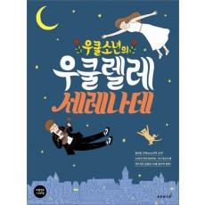 우쿨소년의 우쿨렐레 세레나데 (CD1장포함)