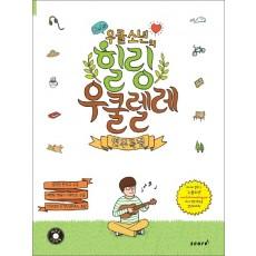 우쿨소년의 힐링 우쿨렐레 연주곡집 (동영상 QR코드 수록 + 연주 MP3 CD포함)
