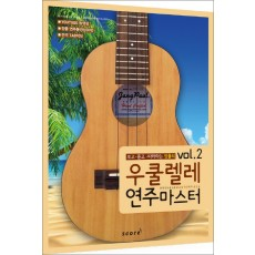 장폴의 우쿨렐레 연주마스터 vol.2