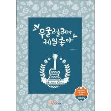 [가요 교재] 우쿨렐레가 제일 좋아 3권(개정판)
