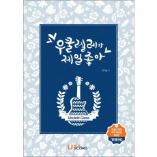 [가요 교재] 우쿨렐레가 제일 좋아 8권(가요90)