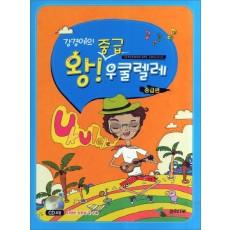 강경애의 왕중급 우쿨렐레 : 중급편 (CD포함)