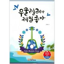 [기존] 우쿨렐레가 제일 좋아 2권(고학년교재)