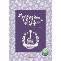 [합주곡1] 우쿨렐레가 제일 좋아 4권