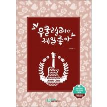 [가요 교재] 우쿨렐레가 제일 좋아 6권