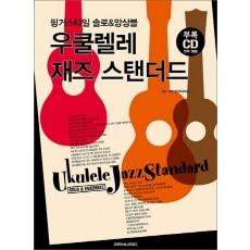 핑거스타일 솔로&앙상블 우쿨렐레 재즈 스탠더드