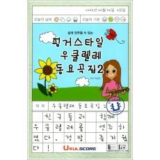 핑거스타일 우쿨렐레 동요곡집 2