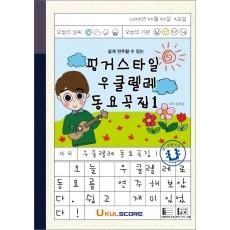 핑거스타일 우쿨렐레 동요곡집 1