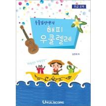 우쿨김선생의 해피 우쿨렐레(초급교재)