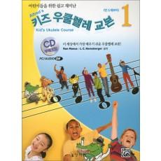 어린이들을 위한 쉽고 재미난  키즈 우쿨렐레 교본. 1    CD1장포함