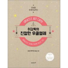 이감독의 친절한 우쿨렐레: 감성연주곡 BEST 50 스프링북