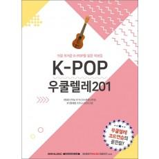 K-Pop 우쿨렐레 201  가장 뜨거운 K-Pop을 담은 악보집 | 멜로디 악보, 가사, 스트로크주법, 리듬패턴, 코드다이어그램