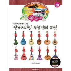키요시 코바야시의 핑거스타일 우쿨렐레 교실  (CD1장포함)