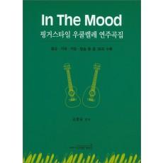 In The Mood 핑거스타일 우쿨렐레 연주곡집