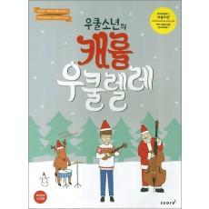 우쿨 소년의  캐롤 우쿨렐레 (CD1장포함)