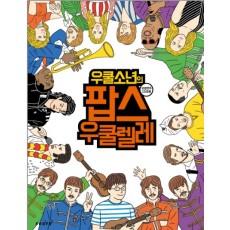 우쿨소년의 팝스 우쿨렐레   CD1장포함