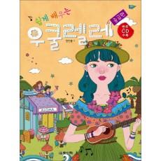 쉽게 배우는 우쿨렐레: 중급편   CD1장포함