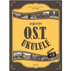 우쿨소년의 OST UKULELE