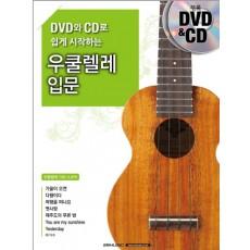 우쿨렐레 입문(DVD와 CD로 쉽게 시작하는)(CD1장포함, DVD1장포함)