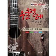 우쿨렐레 연주곡집   응답하라 1988 OST | 추억의 가요 팝송 300