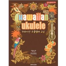 하와이안 우쿨렐레 교실(CD1장포함)
