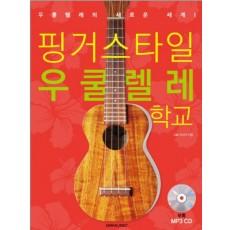핑거스타일 우쿨렐레 학교(CD1장포함)