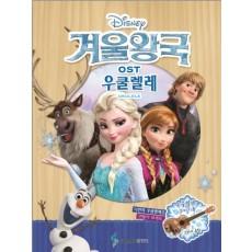 겨울왕국 OST 우쿨렐레