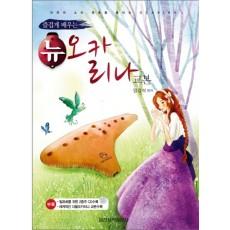 즐겁게 배우는  뉴 오카리나교본 ( CD1장포함 )