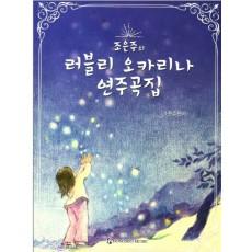 조은주의  러블리 오카리나 연주곡집 (CD1장포함)