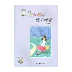 오카리나 연주곡집 (CD 1장 포함)