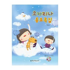 오카리나 동요곡집 (CD포함)