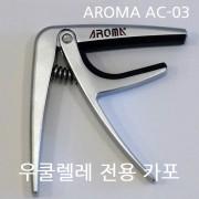 우쿨렐레 전용 카포CAPO Aroma AC-03