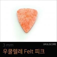 우쿨렐레 Felt 피크(3mm)